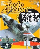 大日本絵画Scale Aviationスケール アヴィエーション 2004年9月号