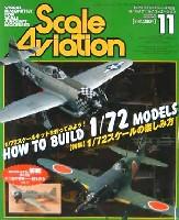 大日本絵画Scale Aviationスケール アヴィエーション 2004年11月号