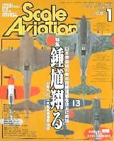 大日本絵画Scale Aviationスケール アヴィエーション 2005年1月号