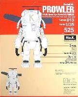 プラウラー (S.A.F.S. Space Type Fireball SG. PROWLER)