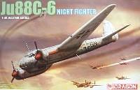 ドラゴン1/48 Master SeriesJu88C-6 夜間戦闘機