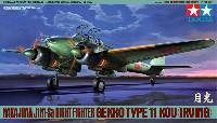 タミヤ1/48 傑作機シリーズ中島 夜間戦闘機 月光 11型甲 (J1N1-Sa)