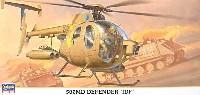 500MD ディフェンダー IDF