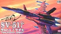 ハセガワ1/72 マクロスシリーズSV-51γ ノーラ機 マクロスゼロ