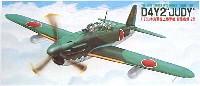 フジミ1/72 Cシリーズ日本海軍艦上爆撃機 彗星 艦爆12型