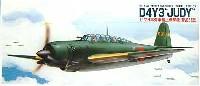 フジミ1/72 Cシリーズ日本海軍艦上爆撃機 彗星 艦爆33型