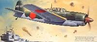 フジミ1/72 Cシリーズ日本海軍艦上爆撃機 彗星43型