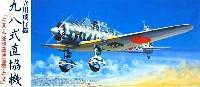 フジミ1/72 Cシリーズ立川飛行機 九八式直協機 (キ36/キ36改造通信機/キ55/朝日きさらぎ号)