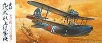 フジミ1/72 Cシリーズ愛知 九八式水上偵察機 (E11A1) 巡洋艦川内搭載機