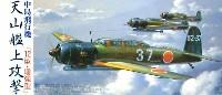 フジミ1/72 Cシリーズ天山艦上攻撃機 12型・増強型