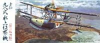フジミ1/72 Cシリーズ愛知 九八式水上偵察機 (E11A1) 館山飛行隊