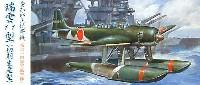 フジミ1/72 Cシリーズ愛知水上偵察機 瑞雲 11型 (初期生産型) 第634海軍航空隊