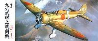フジミ1/72 Cシリーズ三菱 九六式艦上戦闘機 (2号1型後期)