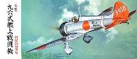 フジミ1/72 Cシリーズ三菱 九六式艦上戦闘機 2号2型後期 (A5M2b) 銀翼の報国号