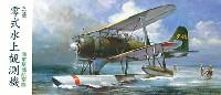 フジミ1/72 Cシリーズ三菱 零式水上観測機 海軍基地航空隊