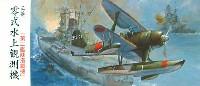 フジミ1/72 Cシリーズ三菱 零式水上観測機 第2艦隊搭載機