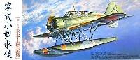 フジミ1/72 Cシリーズ零式小型水偵 米本土爆撃機
