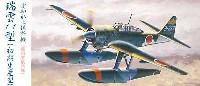 フジミ1/72 Cシリーズ愛知水上偵察機 瑞雲 11型 (初期生産型) 横須賀航空隊