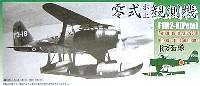 フジミ1/72 Cシリーズ三菱 零式水上観測機 R方面隊