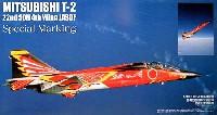 三菱 T-2 第4航空団第22飛行隊 閉隊記念塗装機 (レッドフェニックス)