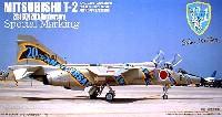 フジミ1/48 AIR CRAFT(シリーズR)三菱 T-2 第21飛行隊 20thアニバーサリー ブルーリボン
