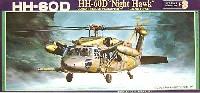 フジミAIR CRAFT (シリーズF)シコルスキー HH-60D ナイトホーク
