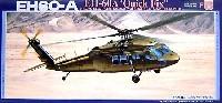 フジミAIR CRAFT (シリーズF)シコルスキー EH-60A クイック・フィックス