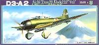 フジミAIR CRAFT (シリーズF)愛知 九九式艦上爆撃機 22型 (D3A2)