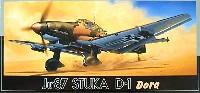 フジミAIR CRAFT (シリーズF)Ju87 D-1/3 スツーカ ドーラ