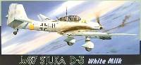 フジミAIR CRAFT (シリーズF)Ju87D-5 スツーカ ホワイトミルク