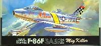 フジミAIR CRAFT (シリーズF)F-86F-30 セイバー ミグキラー