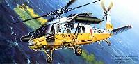フジミAIR CRAFT (シリーズF)UH-60J 航空自衛隊