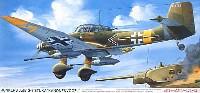 フジミAIR CRAFT (シリーズF)Ju87G-2 スツーカ カノーネンホーゲル