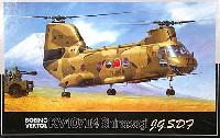 フジミAIR CRAFT (シリーズH)KV-107II-4 しらさぎ 陸上自衛隊
