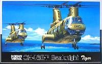 フジミAIR CRAFT (シリーズH)CH-46E/F シーナイト 米海兵隊 タイガー