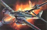フジミAIR CRAFT (シリーズH)中島 夜間戦闘機 月光 21型