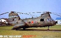 フジミAIR CRAFT (シリーズH)KV-107 2 陸上自衛隊バートル ラストフライト