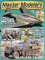 芸文社マスターモデラーズマスターモデラーズ Vol.15 (2004年5月)