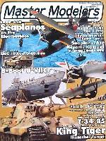 芸文社マスターモデラーズマスターモデラーズ Vol.16 (2004年7月)