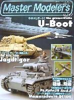芸文社マスターモデラーズマスターモデラーズ Vol.17 (2004年9月)