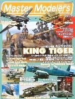 芸文社マスターモデラーズマスターモデラーズ Vol.19 (2005年2月)