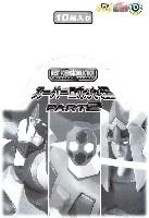 スーパーロボット編 PART 2 (1BOX)