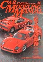 ホビージャパンカーモデリングマニュアルカーモデリングマニュアル 11