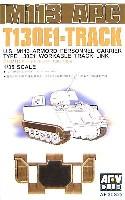 AFV CLUB1/35 AFV シリーズ (キャタピラ)M113系列 T130E1 キャタピラ