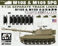 AFV CLUB1/35 AFV シリーズ (キャタピラ)M108 & M109 自走砲用キャタピラ