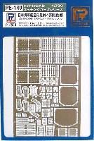 ピットロード1/700 エッチングパーツシリーズ日本海軍航空母艦用 1 (飛龍他用)