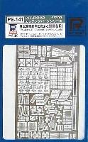 ピットロード1/700 エッチングパーツシリーズ日本海軍用航空母艦用 2 (雲龍型用)
