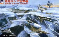 現用ロシア空軍機