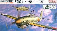 ファインモールド1/48 日本陸海軍 航空機彗星(一一型/一二型) 302空 偵察隊