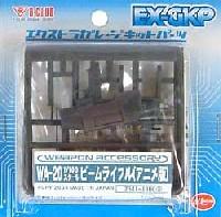 WA-20 1/100 ビームライフル (アニメ版)